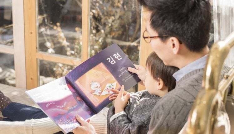 'Awesome Story' Releases Algorithm-based Children's Book | Tech News