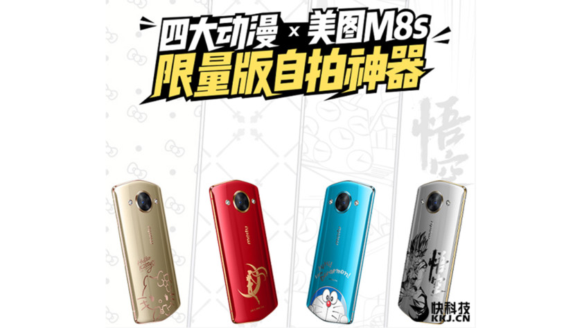 MEITU M8S Special Editions