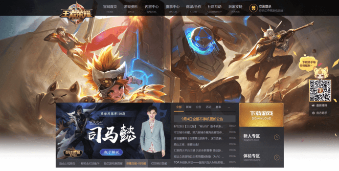 Tencent to enforce real-name verification on Honour of Kings | Digital Asia