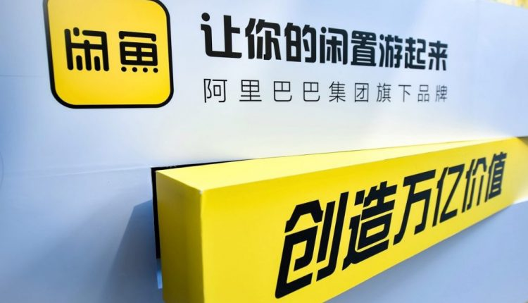 Alibaba-backed used goods platform Idle Fish investing in content