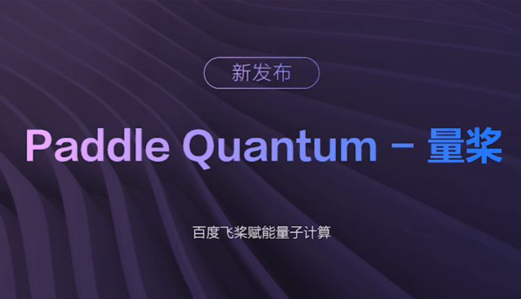 Baidu offers quantum computing from the cloud